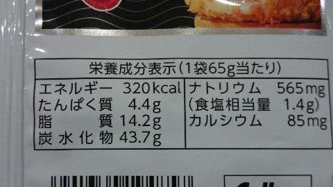 かっぱえびせん ロッテリアエビバーガー味